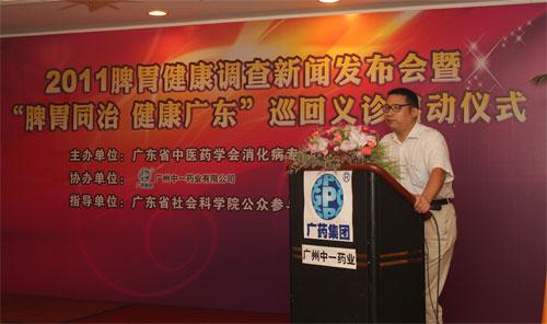 广东省社科院左晓斯研究院公布脾胃调查结果